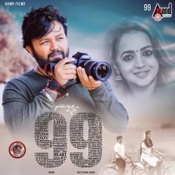 99 Kannada Ram And Janu Love BGM