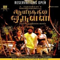 Lavanya And Muthu Caged Bgm Ringtone