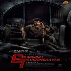 Suriya Etharkkum Thunindhavan First Look Bgm Ringtone