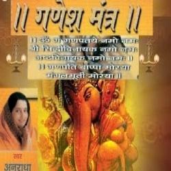 Om Gan Ganpataye Namo Namah Bhakti Ringtone