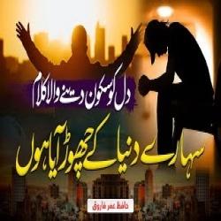 Razaon Ka Talib Hun - Hafiz Umer Farooq Ringtone
