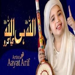 Allah Hi Allah Kiya Karo - Aayat Arif Ringtone