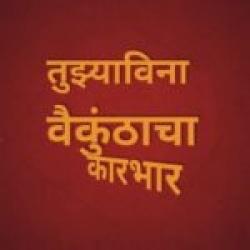 Tuzya Vina Vaikunthacha Karbhar Chalena Ringtone