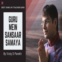 Guru Me Sansar Samaya Ringtone