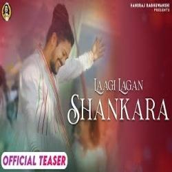 Laagi Lagan Shankara - Hansraj Raghuwanshi Ringtone
