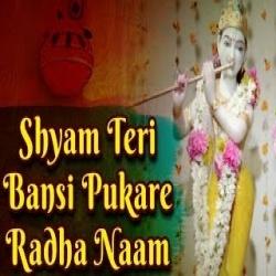 Shyam Teri Bansi Pukare Radha Naam Ringtone