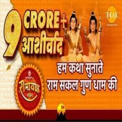 Hum Katha Sunate Ram Sakal Gun Dhaam Ki Instrumental Ringtone