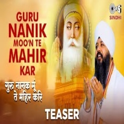 Guru Nanik Moon Te Mahir Kar Ringtone