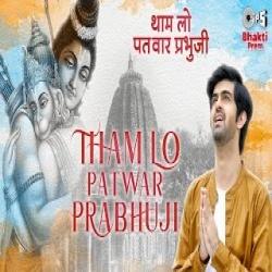 Tham Lo Patwar Prabhu Ji Ringtone